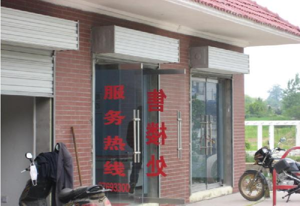 江苏东海县山左口乡非法圈占耕地建别墅