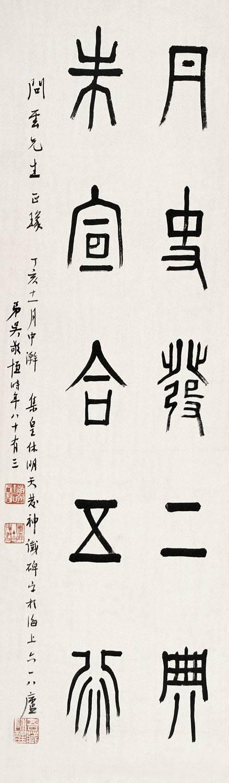 民国四大著名书法家吴敬恒书法作品欣赏 - 常贤居士 - 常贤居士博客